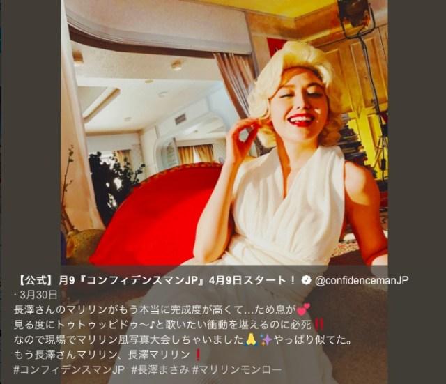 【悩殺】長澤まさみさん、ガチで「マリリン・モンロー」になる