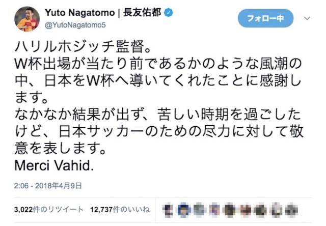ハリルホジッチ監督の解任を受けて長友佑都選手が感謝のツイート「ありがとう、バヒド」