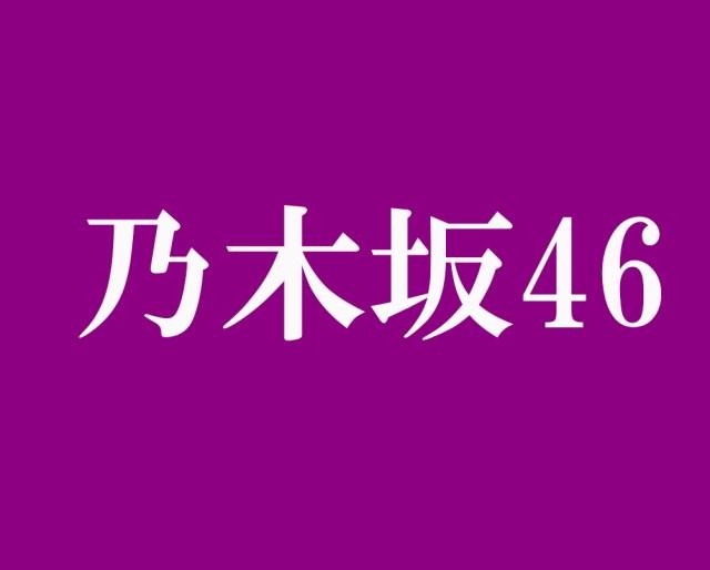 【乃木坂46】マイやんのキス顔写真まで…! 写真集『乃木撮』の公式Twitter アカウントは神々しすぎるから閲覧注意
