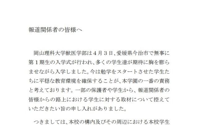 【やりすぎ】加計学園グループ『岡山理科大学獣医学部』が報道関係者に注意「本校学生に対する取材はお控えいただくようお願いいたします」