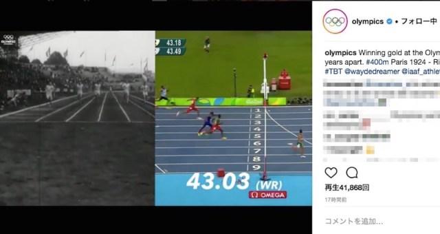人類は100年前に比べてどれだけ速く走れるようになったのか / 比較した動画でまさかの結末!