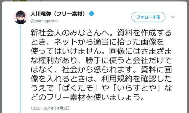 フリー素材モデル大川竜弥さんの「新社会人に向けたメッセージ」が胸に突き刺さる! ムダな精神論よりずっと役に立つ!!