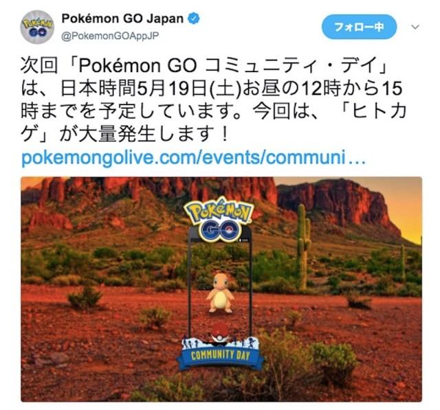 【ポケモンGO】5月19日のコミュニティ・デイはヒトカゲが大量発生! 特別なわざを覚える上に「ほしのすな」も3倍!!