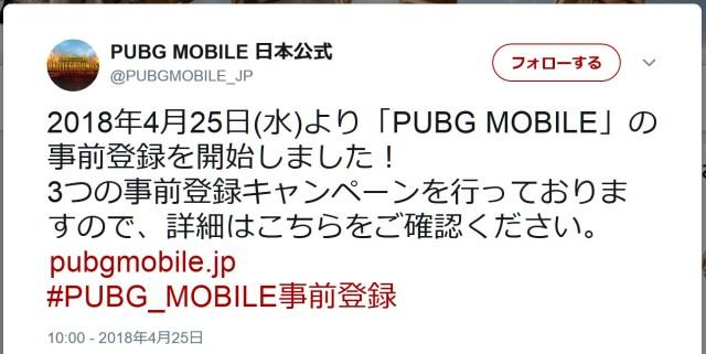 ついにモバイル版「PUBG」が5月中旬にリリースされることが発表される! 「荒野行動」の終わりは近いか!?