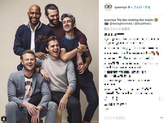 ゲイ男子5人組がダサメンを大改造するNetflixの『クィア・アイ』がマジで笑えて泣けて超おススメ!