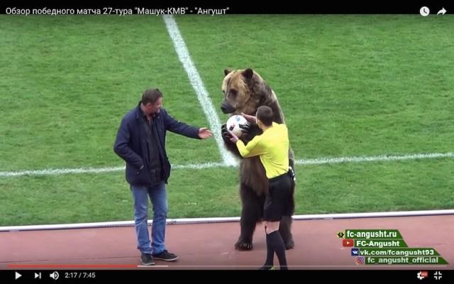【おそロシア】サッカーのピッチにクマ出現 → 審判にボールを渡すセレモニーに批判殺到