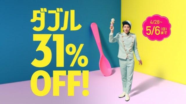 【注目】GW中はサーティワンのダブルが31%オフ! 繰り返す、サーティワンのダブルが31%オフだッッ!!