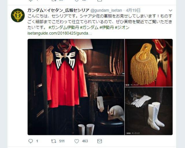 【衝撃】伊勢丹で発売される「シャア・アズナブルさんの赤い軍服」の値段がヤヴァイ / あえて言おう! 誰が買うのかと!!