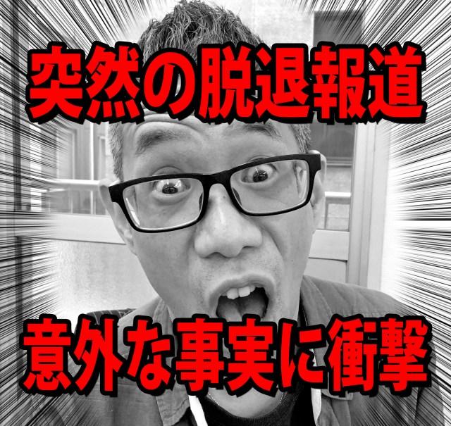 アイドルに疎いオッサンが、関ジャニ・渋谷すばるさんの脱退発表でもっとも衝撃を受けたこと! まさか渋谷さんは……