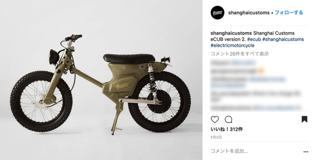 【カスタムカブ】上海のバイク屋さんが作った改造カブに思わず三度見!! エンジンなしの『eCUB』は中国ならではの電動カブ