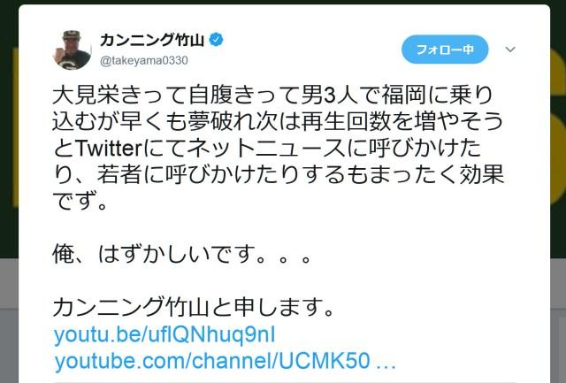 【衝撃発言】カンニング竹山さん、超売れっ子芸人にあるまじき内容をツイートしてしまう! 「俺、はずかしいです。」