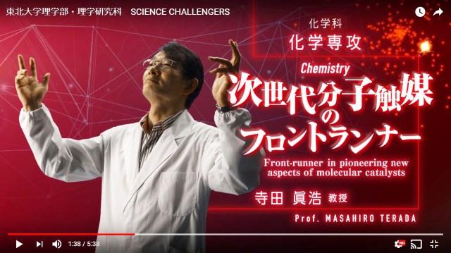 東北大学理学部のPR動画、教授がノリノリすぎて話題に!「数論のファンタジスタ」「ブラックホールエクスプローラー」など異名にワクワクが止まらない