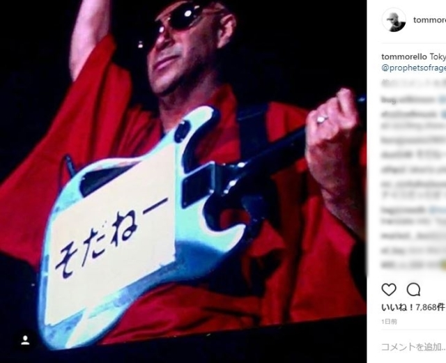 【マジかよ】「そだねー」ブーム、ついに海外レベルになる / 世界的ミュージシャンのギター裏がヤヴァイ