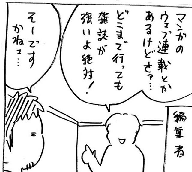 【痛快】業界人「○○は売れない」に対する歴16年のマンガ家の結論が話題!「目上の人の意見をうのみにしてはいけない」