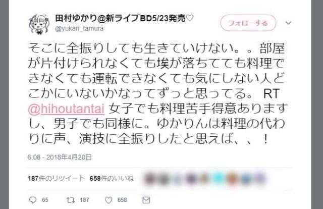 【朗報】声優の田村ゆかりさんと結婚できる条件が明らかになる