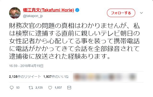 堀江貴文さんがテレ朝女性記者に受けた仕打ちを暴露 「逮捕直前、心配してることを装って会話を録音」