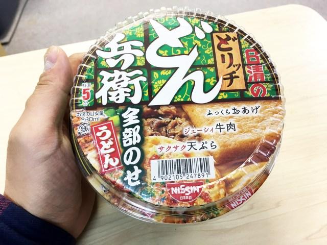 どん兵衛に「全部のせうどん」が新登場! 天ぷら、お揚げ、牛肉をぶち込んだてんこ盛りインスタントは男のロマンを感じるレベル!!