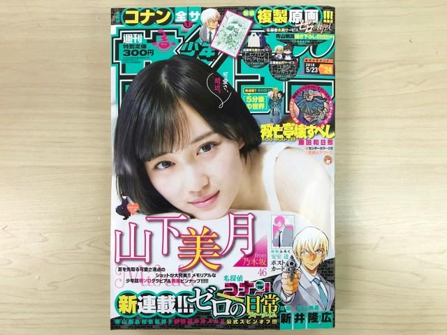 『名探偵コナン』を数年間見ていない男が、安室透さんの魅力について少年サンデー最新号を読みながら考えてみた