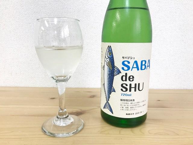 """【話題】サバのために作られた """"サバ専用"""" 日本酒『サバデシュ』を飲んでみた! サバと合わせると本当にウマいのか!?"""