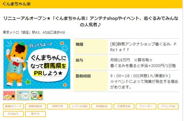 人気ゆるキャラ『ぐんまちゃん』のお給料は16万円 / いま「中の人」を募集してるよ!!