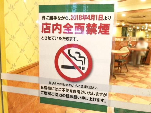 【始まったか】近所のサイゼリヤに行ったら「店内全面禁煙」になっていた! 電子タバコもダメだってよ!!