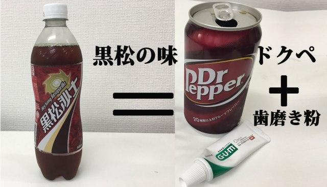 日本人に台湾の強烈ドリンク『黒松(ヘイソン)』をあげたら「ドクターペッパーに歯磨き粉を入れた味」と言うので実際に試してみた / ドクペ+歯磨き粉=黒松?