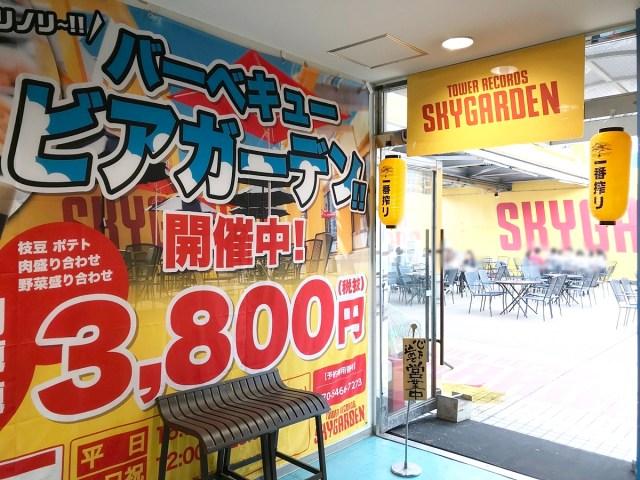 【知ってた?】「タワレコ渋谷店」の屋上にはビアガーデンがある! BBQ食べ飲み放題の超穴場スポットに潜入してきた