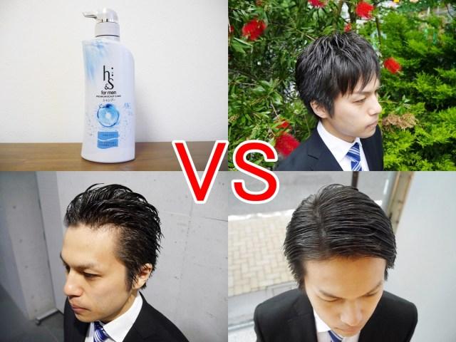 【検証】どんなスタイリング剤も一発で洗浄できるシャンプー vs ガッチガチにセットしたビジネスマンの髪! 勝つのはどっちだ!?