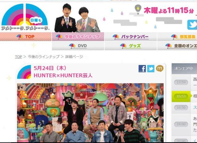 【今夜放送】『アメトーーク! HUNTER × HUNTER芸人』で出来れば触れてほしいこと30連発!