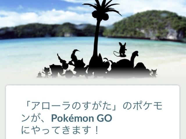 【ポケモンGO】第7世代「アローラ地方」のポケモンが実装決定! いま集めておくべきポケモンはコレだ!!