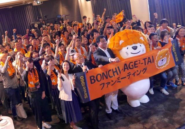 【宣戦布告】関西のソウルフード「ぼんち揚」が東京に殴り込み! ぼんち揚大好きっ子が100人集結したイベントが謎の熱気に包まれていた