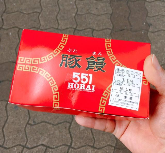 これで解決! 「551蓬莱の豚まん」を新幹線で誰にも気づかれずに食す方法!! 匂いもほとんどシャットアウト!