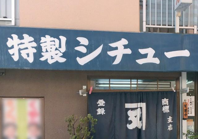 【大阪】北区・かね又の『特製シチュー』が想像を超えていた件! どう考えても豚汁だろコレッ!!