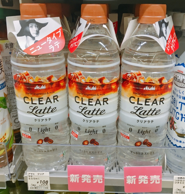 透明なラテ!? アサヒの新商品『クリアラテ from おいしい水』を飲んでみた、混じり気のない感想!