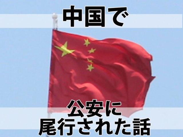 【実話】中国で「公安」にマークされた話 / 続く尾行、拘束のピンチ!? → 公安が発するあるシグナルに命拾いした