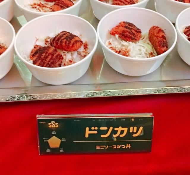 PUBG公式が提供する「ドン勝(カツ)」は至福の味がするのか? 実際に食べてみた!