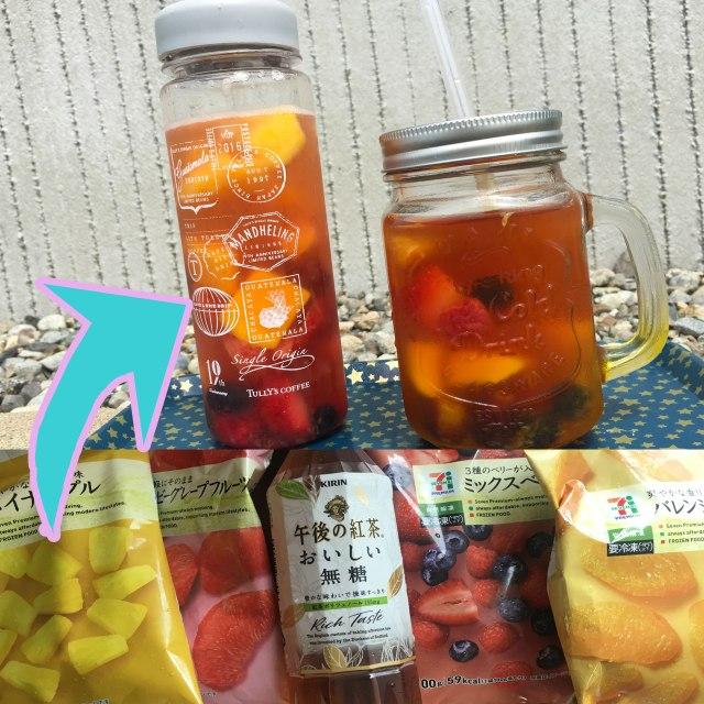 【便利】セブンの冷凍フルーツ×午後ティーで作る「フルーツアイスティー」が激ウマ! 朝作ればランチには飲みごろ / 紅茶も薄まりにくくてメッチャいい