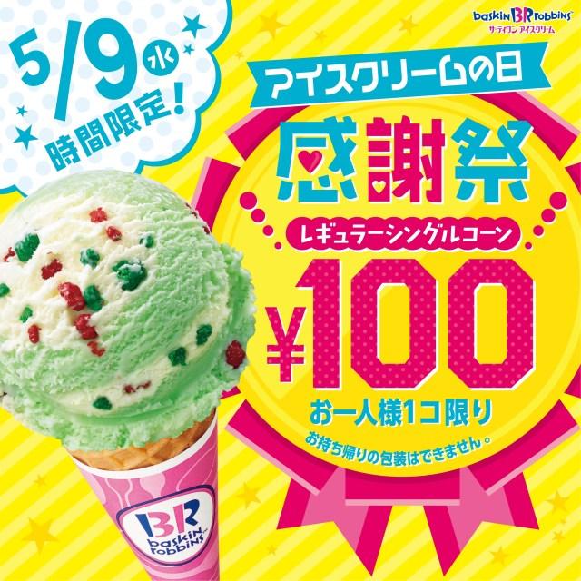 【5/9限定】今年もサーティワンが「100円セール」をやるぞー! 年に1度の『アイスクリームの日 感謝祭』は明日開催だッ!! 実施時間に気を付けるべし!