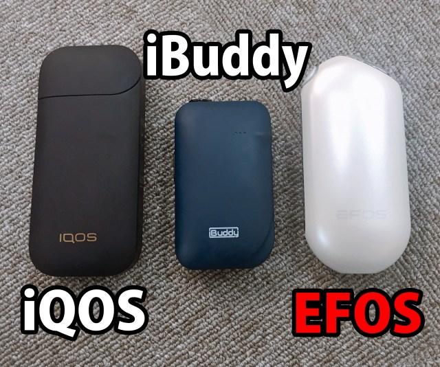 【検証】アイコス互換デバイス「EFOS E1」を使ってみた! 3D加熱システム + 2段階温度調節機能の実力は?