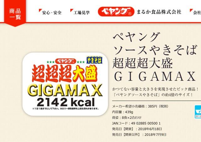 【バケモノ】ペヤングの新商品「超超超大盛GIGAMAX」の注意文がマジでヤバい! まるか食品も危険度を認識しているもよう