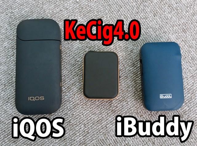 【ついに発見】究極のアイコス互換機はこれだ!! 小型で3段階温度調整 + 連続喫煙可の「KeCig4.0」が素晴らしすぎるッ!!