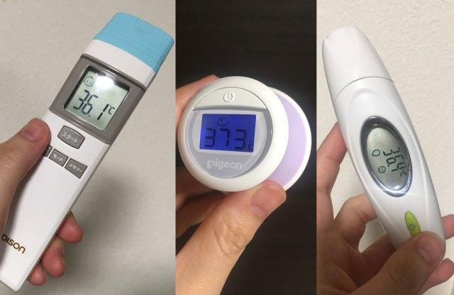 【比較レビュー】ベビー用の非接触型体温計って便利そうだけど実際どう? 精度や使い勝手は? 「人気」「激安」「保育園で使用」の3種類を比べてみた