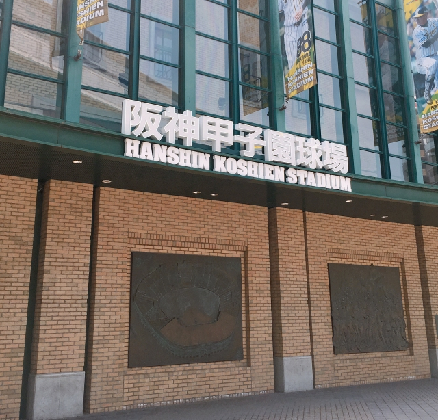 甲子園にある世界2000店舗目の「吉野家」が阪神タイガースすぎる件