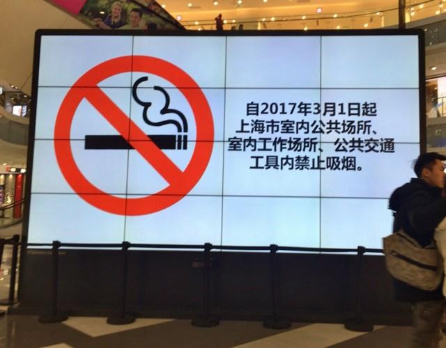 【調査】「世界で最も厳しい禁煙令」の国で喫煙者はどうしてるのか / 喫煙室もオール撤去! 屋内全面禁煙となった上海のタバコ事情はこうだった