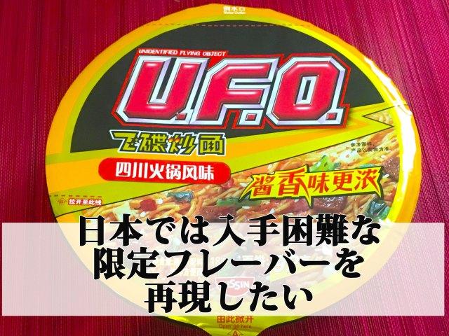 【再現レシピ】『日清焼そばU.F.O.「四川火鍋味」』が死ぬほどウマいが入手困難なので自作してみた / 辛ウマ「秘伝ソース」は5分で作れる!! 麻辣好きは試してみて