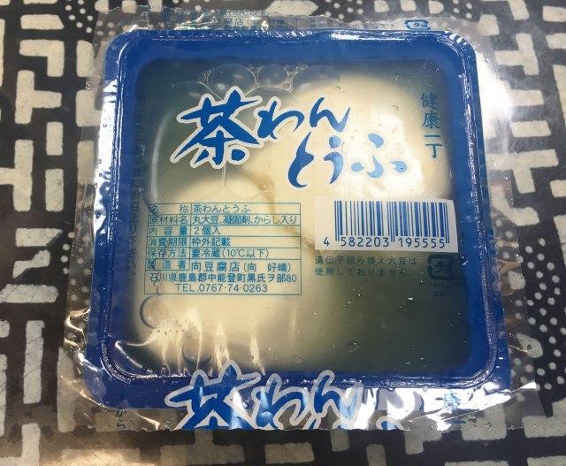 石川県民が東京に出たら『茶碗豆腐』がなくて衝撃を受けた…石川の豆腐の中には「カラシ」が入ってる! 知らないで食べるとロシアンルーレット / でもウマい