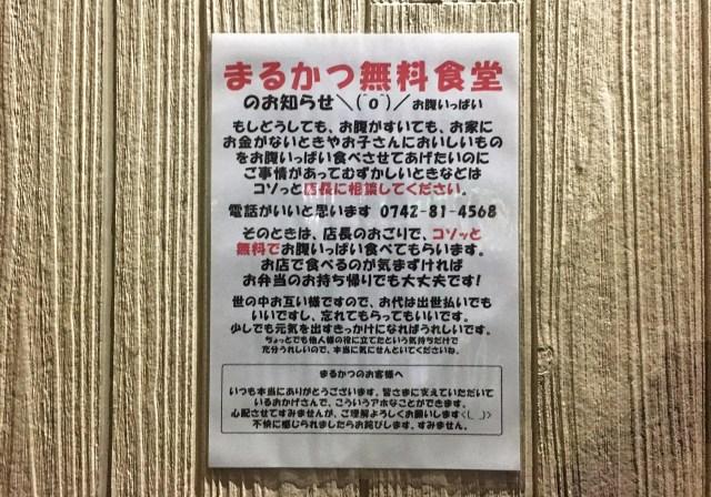 お腹を空かせた子どもに食事を無料提供中 / 奈良県『まるかつ』の店長が行動に移した思いとは