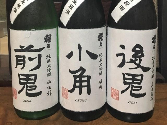 修験道の開祖「役小角(えんのおづぬ)」ゆかりの日本酒『前鬼』『後鬼』って知ってる? 奈良県北村酒造