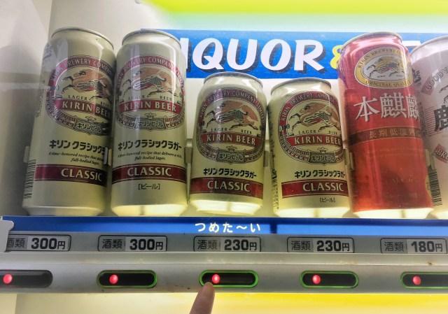 【呑兵衛の独り言】宅飲み用ビールは自販機で買うべし! そのたった一つの理由とは…