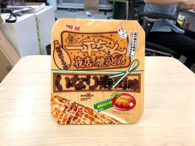 【予測不能】一平ちゃん夜店の焼うどん「いなり寿司味」を食べてみた結果…!